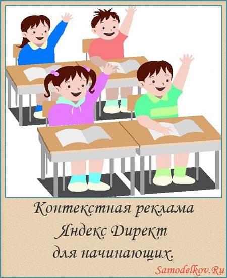 Контекстная реклама Яндекс Директ для начинающих