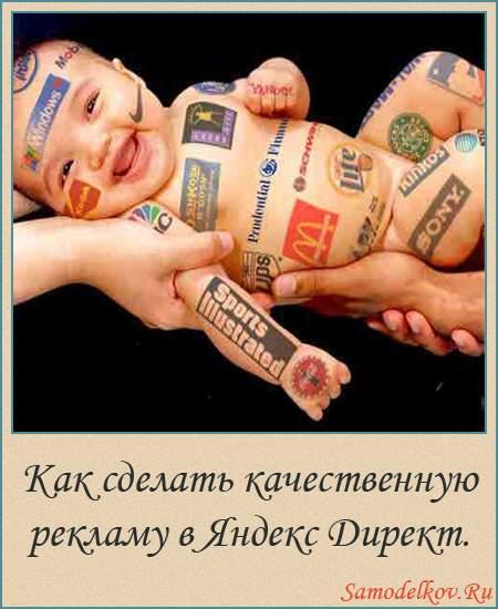 Как сделать качественную рекламу в Яндекс Директ.