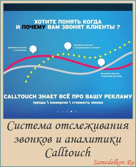 Система отслеживания звонков и аналитики Calltouch
