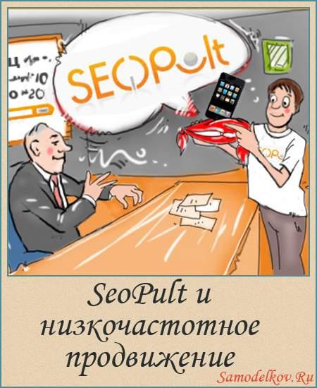 SeoPult и низкочастотное продвижение