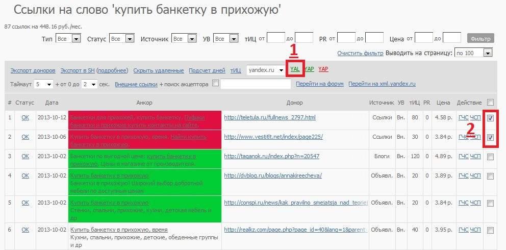 Поиск и снятие непроиндексированных ссылок в SeoPult