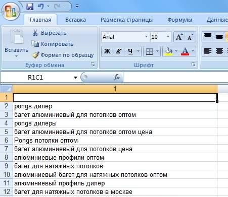 Файл с 1000 фраз
