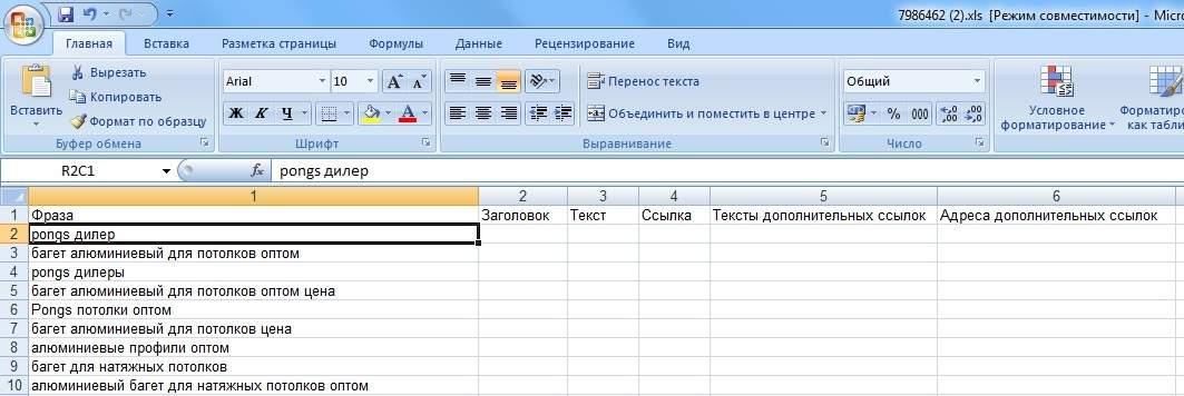 Столбцы файла