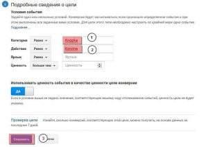 Сведения о цели в Google Analytics