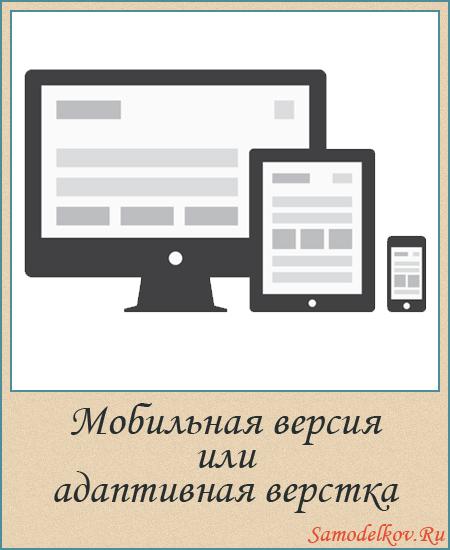 Мобильная версия или адаптивная верстка