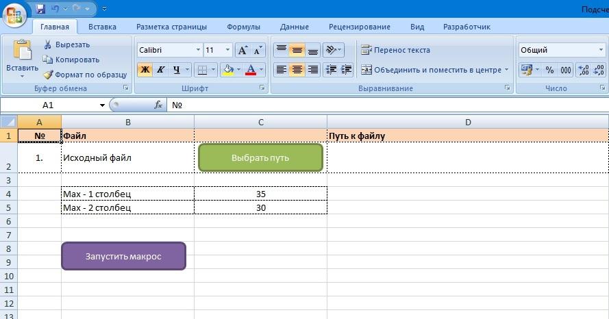 Супер файл Excel