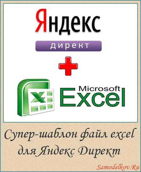 Супер-шаблон файл excel для Яндекс Директ